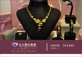 ☆元大鑽石銀樓☆『浪漫花園』結婚黃金套組 *項鍊、手鍊、戒指、耳環*