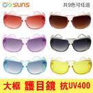 MIT大框護目鏡 免脫眼鏡 抗UV400...