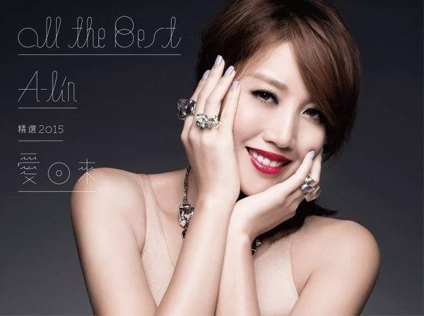 A-Lin  愛回來 ALL THE BEST精選2015 視聽雙效版 CD附DVD  (購潮8)