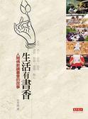 (二手書)生活有書香:人間佛教讀書會的故事