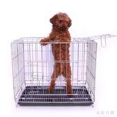 狗籠子泰迪帶廁所加粗折疊室內通用中小型犬兔  WD1164【衣好月圓】TW