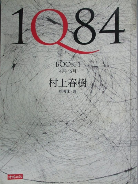 【書寶二手書T5/翻譯小說_BNE】1Q84 Book1_村上春樹