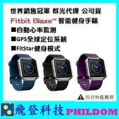 Fitbit Blaze 健身手錶 心率偵測 來電提醒 運動手環 公司貨