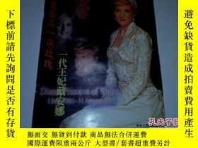 二手書博民逛書店《夏日裏最後一朵玫瑰——一代王妃戴安娜》16開彩色畫冊罕見199