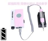 磨甲機 美甲店用指甲電動磨甲器可攜帶 日式可充電修甲卸甲新手打磨機 解憂