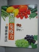 【書寶二手書T9/養生_GPK】增強免疫力的健康飲食法_星野泰三