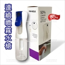 連續噴霧水槍噴式空瓶(細霧)-150ml(單入)[89604]