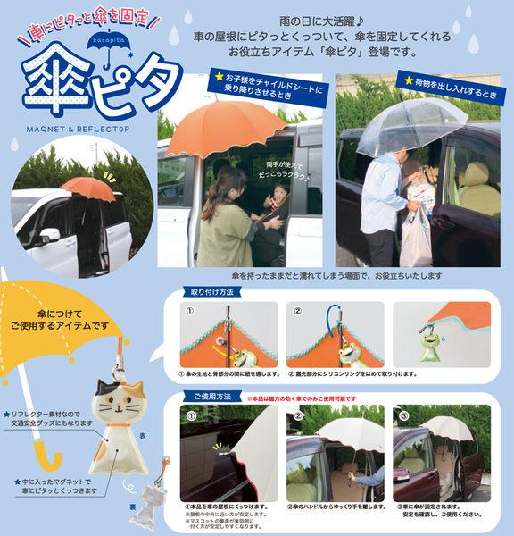 尼德斯Nydus~* 日本正版 超實用 創意 雨傘磁鐵 固定 隱形撐 一包六入 日本限定