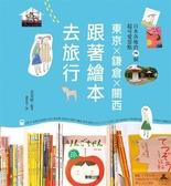 (二手書)東京x鐮倉x關西:跟著繪本去旅行