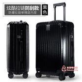 24寸行李箱 ins女行李箱萬向輪拉桿箱男旅行箱鋁框韓版小型20寸密碼箱子T 6色