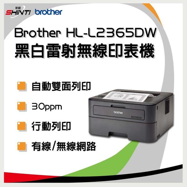 Brother 黑白雷射印表機