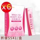 【6盒入】Aicom 美妍纖姿凍10包/盒【i -優】