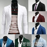 2017夏季新款男士韓版修身純色小西裝8色可選 茱莉亞