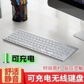 鍵盤麥點可充電式無線鍵盤巧克力超薄筆記本外接外置臺式電腦 雙十二特惠
