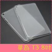 【萌萌噠】華為 HUAWEI MediaPad T3 (8吋) 還原真機 柔軟輕薄款 全包透明矽膠軟殼 平板殼 平板套