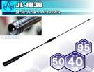 《飛翔無線》Jia Yang JL-103B 雙頻天線 144/430MHz〔短型 全長40cm 重量95g〕