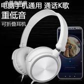 頭戴耳機手機耳機頭戴式電腦游戲耳麥重低音K歌帶麥oppo華為vivo小米通用米蘭潮鞋館