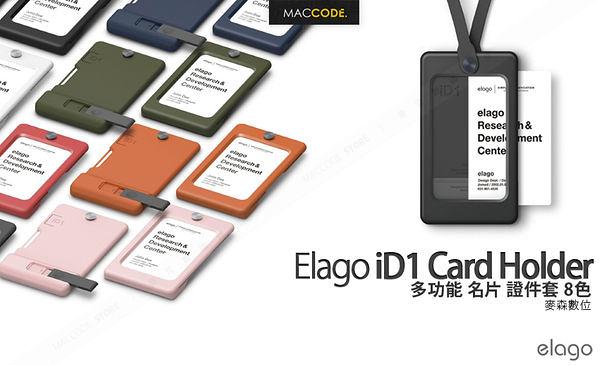 Elago iD1 Card Holder 名片 證件套 含頸帶 8色 公司貨