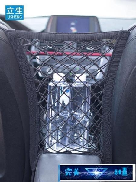 汽車網兜 汽車座椅間儲物網兜車載收納袋車用收納掛袋懸掛式置物袋車內用品 完美計畫 免運