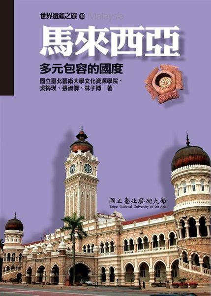 馬來西亞:多元包容的國度(世界遺產之旅18)