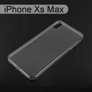 超薄透明軟殼 iPhone Xs Max (6.5吋)