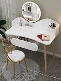 梳妝台臥室現代簡約化妝桌收納櫃一體簡易小型網紅ins輕奢化妝台 青木鋪子