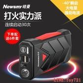 紐曼S400汽車車輛應急啟動電源12V多功能載電池電瓶充電寶充電器 交換禮物 免運