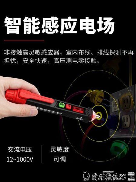 測電筆 數顯測電筆電工專用多功能感應家用線路檢測智慧電筆查斷點高精度 爾碩