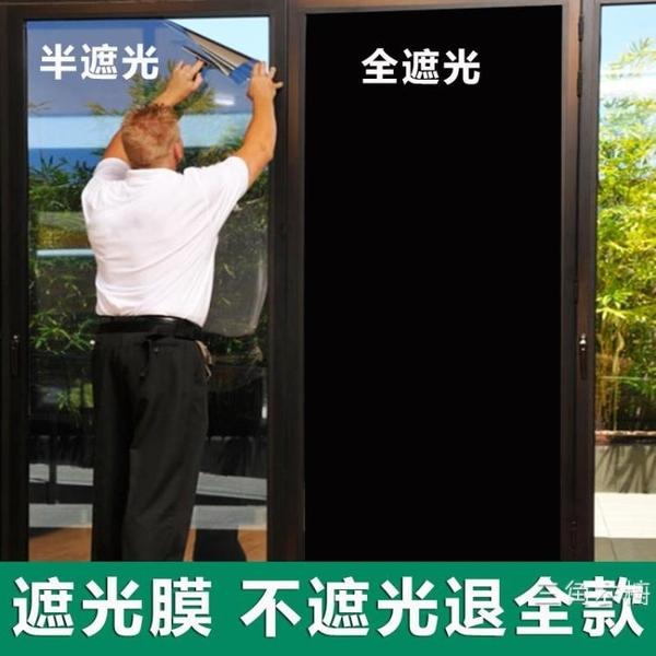 窗貼黑色窗紙遮光貼紙不透光家用窗戶防窺玻璃貼膜防曬隔熱膜臥室窗貼