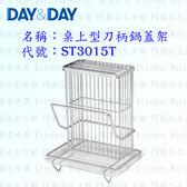 ~PK 廚浴 館~高雄Day Day 日日不鏽鋼廚房 ST3015T 桌上型刀柄鍋蓋架30