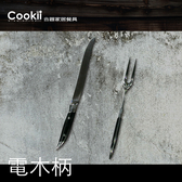 【鐵板燒刀叉組.電木柄】高級質感刀叉2件組 送禮自用兩相宜【合器家居】餐具 5Ci0059