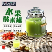 酵素桶發酵桶家用泡酒梅森罐自製玻璃瓶子密封罐帶蓋果汁罐孝素桶 ATF polygirl