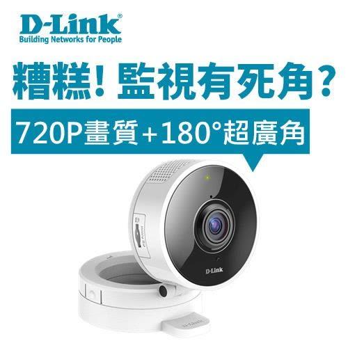D-Link DCS-8100LH HD無線網路攝影機【原價3299▼下殺91折】