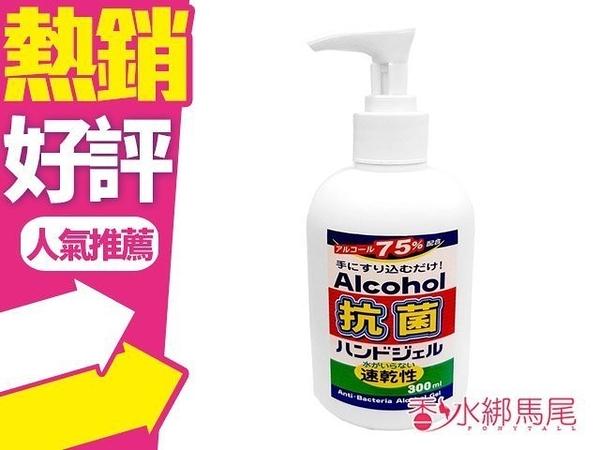 ◐香水綁馬尾◐ Alcohol 抗菌乾洗手 速乾型 台灣製 300ml