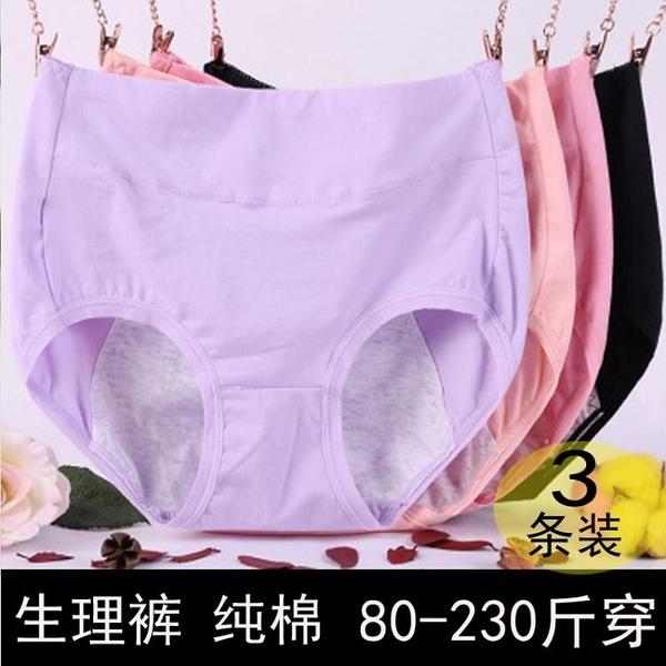 特惠 女士生理內褲胖mm200斤經期防漏純棉大姨媽加肥加大號高腰底褲