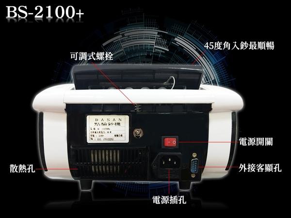 加碼延長保固至14個月~大當家 BS-2100+台幣/人民幣點鈔機