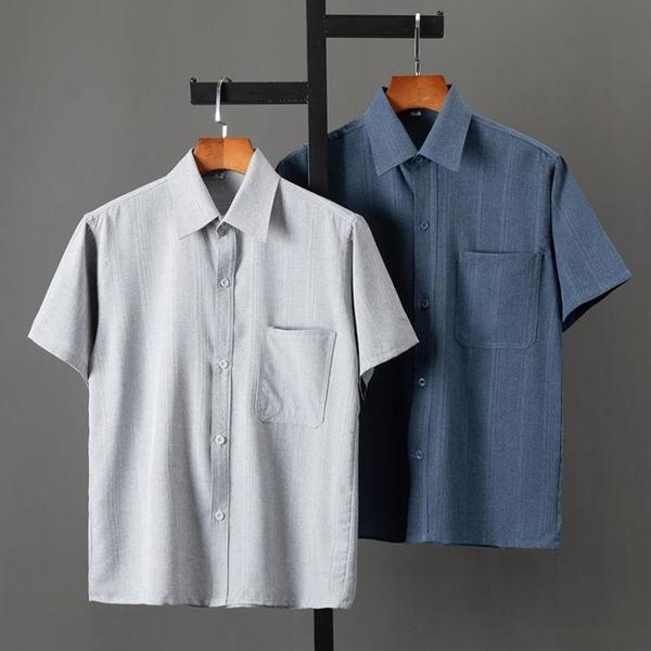 老年人襯衫男短袖50-60-70歲80爺爺夏裝老頭汗衫寬鬆中老年襯衣男 幸福第一站