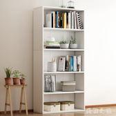 書架書櫃落地簡約現代簡易經濟型飄窗置物架學生創意組合家用書櫥 aj7264【美鞋公社】
