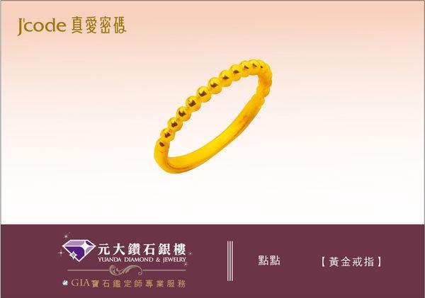 ☆元大鑽石銀樓☆【送情人禮物推薦】J code真愛密碼『點點』黃金戒指