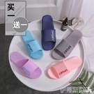 拖鞋2020新款家居拖鞋女夏天室內防滑耐磨情侶塑料家用洗澡浴室涼鞋女 伊蒂斯