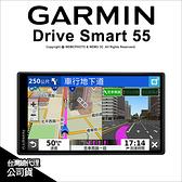 含稅免運 GARMIN DriveSmart 55 衛星導航 5.5吋 聲控 雙星定位 公司貨【可刷卡】薪創數位