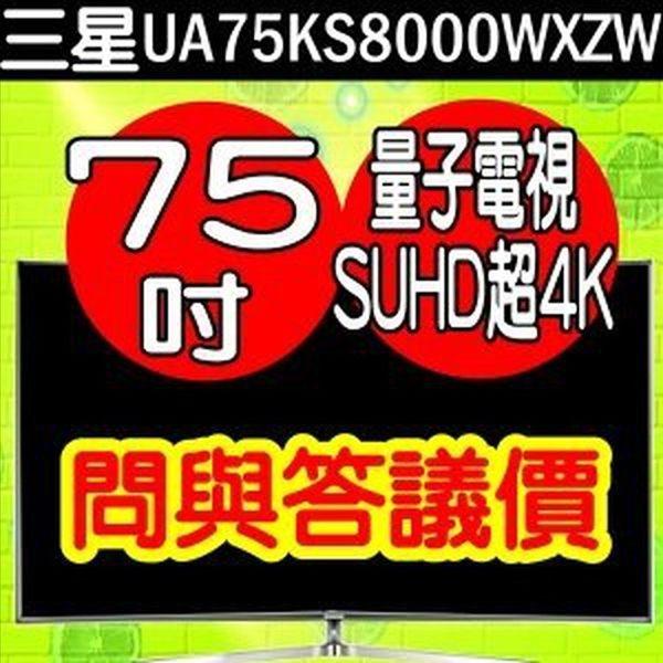 三星SAMSUNG【UA75KS8000WXZW】75吋SUHD 4K量子電視UA75KS8000
