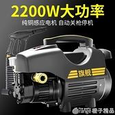 博赫爾2200W高壓洗車機大功率洗車神器水泵家用水槍搶清洗機220V 『橙子精品』