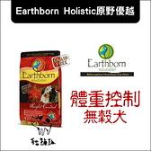 Earthborn原野優越[體重控制無穀全犬配方,12kg,美國製]