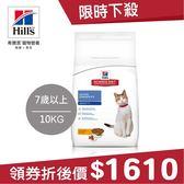 【Hill's希爾思】熟齡貓 7歲以上 活力長壽 (雞肉) 10KG(有效日期:2019/6/1)