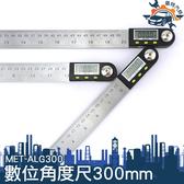 《儀特汽修》MET-ALG300數位角度尺 角度測量儀 多功能萬用能角尺 木工尺 量角器