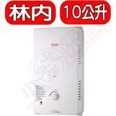 Rinnai林內【RU-A1021RFN】10公升屋外自然排氣一般型熱水器