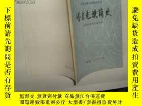 二手書博民逛書店罕見中國少數民族簡史叢書--塔吉克族簡史(1982年1版1印)1
