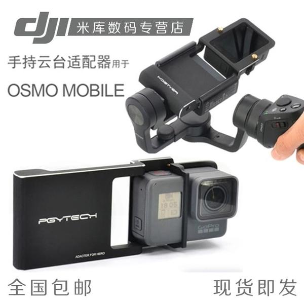 手持穩定器 DJI大疆Osmo Mobile2靈眸手機手持云台與ACTION相機適配器配件PGY 亞斯藍