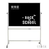 支架立式黑板 磁性辦公會議寫字板 兒童家用教學培訓講課粉筆立式黑板 zh4541【宅男時代城】